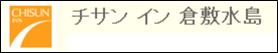 チサンイン倉敷 水島