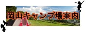岡山 キャンプ場 なっぷ