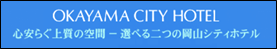 岡山シティーホテル