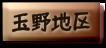 玉野ホテルレンタカー