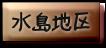 水島ホテルレンタカー
